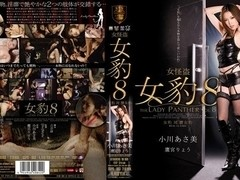 Asami Ogawa in The Lady Panther Vol.8
