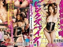 Yui Hatano in Pink Spider 2 part 1.2
