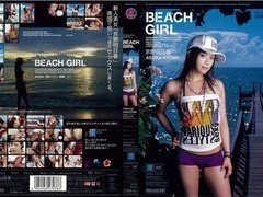 Asuka Kyono in Beach Girl