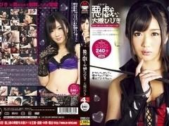 Ootsuki Hibiki in Perfect Collection 240 Minutes SPECIAL Omnibus Mischievous Hibiki Ohtsuki