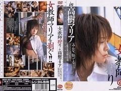 Maria Takagi in Female Teacher Hunting