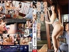 Hibiki Otsuki in Prohibited Nursing part 1.3