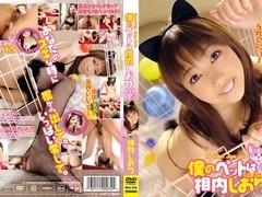 Shiori Aiuchi in My Pet is....