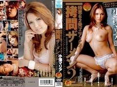 Ozawa Maria in Semen Maniacs 2 From 62 Villainy Torture ! Maria Ozawa