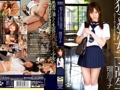 Rina Rukawa in School Girl part 2.2